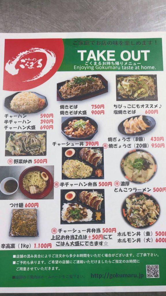 五九〇ごくまる 別府鶴見店